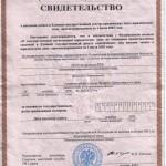 Свидетельство о внесении в ЕГРЮЛ до 01.06.2012